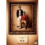 アルコ&ピース/博愛(DVD)