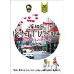 バナナTV〜台湾編 イマドキ女子のビューティー旅〜【完全版】(DVD)