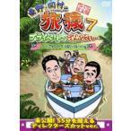 東野・岡村の旅猿7 プライベートでごめんなさい… マレーシアでオランウータンを撮ろう!の旅 ワクワク編 プレミアム完全版 [DVD]