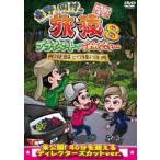 東野・岡村の旅猿8 プライベートでごめんなさい… 北海道・知床 ヒグマを観ようの旅 プレミアム完全版(DVD)