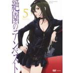 絶園のテンペスト 5(通常版)(DVD)