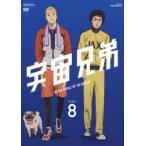 宇宙兄弟 8(DVD)
