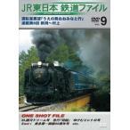 JR東日本鉄道ファイル Vol.9 運転室展望「うえの発おおみなと行」連載第8回 新潟〜村上(DVD)