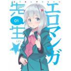 エロマンガ先生 1(完全生産限定版)(DVD)