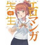 エロマンガ先生 3(完全生産限定版)(DVD)