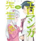 エロマンガ先生 6(完全生産限定版)(DVD)