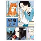 舟を編む 上巻(完全生産限定版)(DVD)