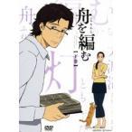 舟を編む 下巻(完全生産限定版)(DVD)