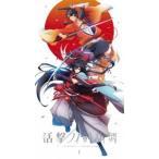 活撃 刀剣乱舞 1(完全生産限定版)(DVD)