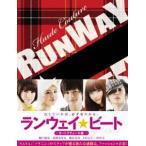 ランウェイ☆ビート[3D]Blu-ray・オートクチュール版 [Blu-ray]