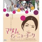 マダム・イン・ニューヨーク(Blu-ray)