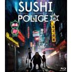 SUSHI POLICE 特上(Blu-ray)