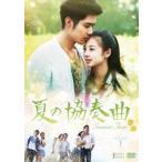 夏の協奏曲 DVD-BOX 1(DVD)