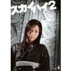 スカイハイ2 Vol.4 [DVD]