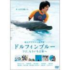 ドルフィンブルー フジ、もういちど宙へ 通常版(DVD)