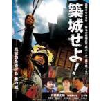 築城せよ!(DVD)