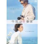 今度は愛妻家(DVD)