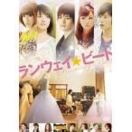 ランウェイ☆ビート DVD・スタンダード版 [DVD]
