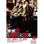 探偵はBARにいる(DVD)