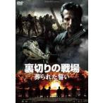 裏切りの戦場 葬られた誓い(DVD)