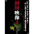 封印映像4 犬神の呪法(DVD)