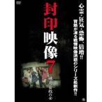 封印映像7 練炭自殺の女(DVD)