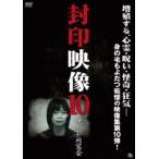 封印映像10 呪われた同窓会(DVD)