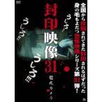 封印映像31 監死カメラ(DVD)