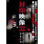 封印映像32 呪いの生き人形/長身の男 [DVD]