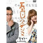 高田スザンヌ(DVD)