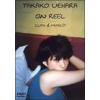 上原多香子/TAKAKO UEHARA ON REEL-CLIPS & MORE(DVD)