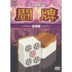 プロ麻雀リーグ 役満編(DVD)