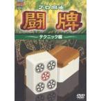 プロ麻雀リーグ テクニック編(DVD)