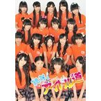 絶対!アイドル道(初回生産限定)(DVD)