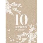 滝沢歌舞伎10th Anniversary(初回生産限定盤) [DVD]
