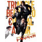 トライベッカ(初回生産限定)(DVD)