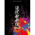 滝沢秀明/滝沢歌舞伎2018(初回盤B) [DVD] AVBD-92725