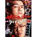 サンドウィッチマン ライブ2010 新宿与太郎音頭(DVD)