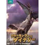 Yahoo!ぐるぐる王国DS ヤフー店ウォーキング WITH ダイナソー スペシャル:海の恐竜たち DVD(DVD)