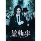 黒執事 DVDコレクターズ・エディション(完全数量限定)(DVD)