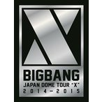 "BIGBANG JAPAN DOME TOUR 2014〜2015""X""-DELUXE EDITION-(初回生産限定) [DVD]"