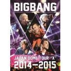 "BIGBANG JAPAN DOME TOUR 2014〜2015""X""(DVD)"