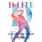D-LITE JAPAN DOME TOUR 2017 〜D-Day〜(通常盤) [DVD]