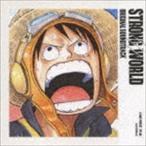 ショッピング皆藤愛子 田中公平(音楽)/ストロングワールド ONE PIECE FILM ORIGINAL SOUNDTRACK(CD)