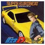 (オムニバス) スーパーユーロビート・プレゼンツ 頭文字D〜D・セレクション2〜(CD)