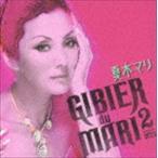 夏木マリ / ジビエ・ド・マリ 2 [CD]