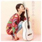 島谷ひとみ/真夜中のギター(ジャケットB)(CD)