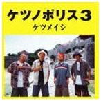 ケツメイシ / ケツノポリス3 [CD]