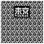 東京カランコロン / We are 東京カランコロン(初回生産限定盤/CD+DVD) [CD]