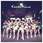 Cheeky Parade / 無限大少女∀(CD+DVD) [CD]